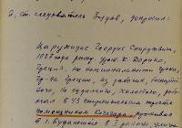 Georgiosz Caruhidisz kihallgatási jegyzőkönyve