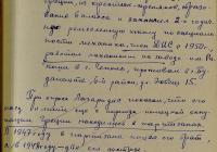 KGB Ukrajnai Parancsnokságának első szolgálati tájékoztatója Damianosz Lazaridisz részvételéről az 1956. évi magyar forradalomban
